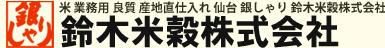 米 業務用 良質 産地直送仕入れ 仙台銀しゃり 鈴木米穀株式会社